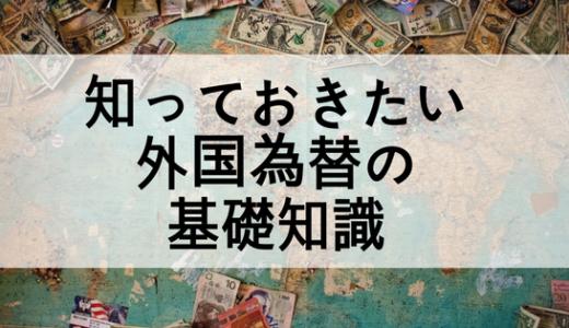 円高?ドル高?為替についてキチンと説明できますか?