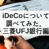 三菱UFJ銀行のiDeCo