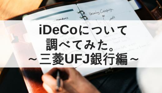 iDeCoの運用商品の選び方~三菱UFJ銀行で始める場合~