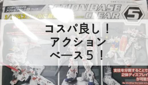 「アクションベース5」レビュー!HGガンプラ飾るにはコスパ最高!?