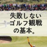 ゴルフ観戦アイキャッチ
