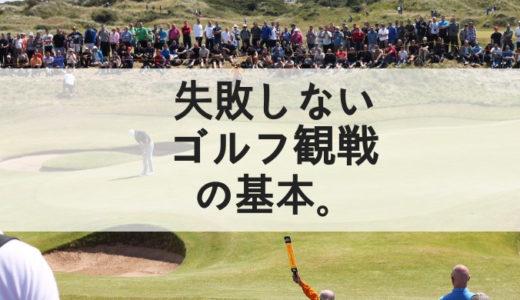 女子ゴルフ「マスターズ」観戦記。服装や必要なものをご紹介!