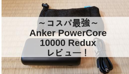 コスパ最強モバイルバッテリー「Anker PowerCore 10000 Redux」レビュー!