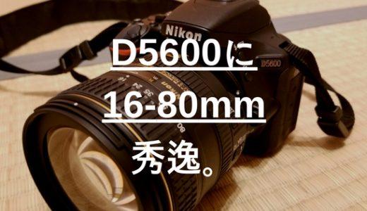 【デジタル一眼】D5600+ニコンAF-S DX 16-80mm f/2.8-4E ED VRは相性良い組み合わせ!