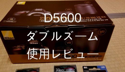 【デジタル一眼】D5600ダブルズームキットは初心者にオススメのカメラ!
