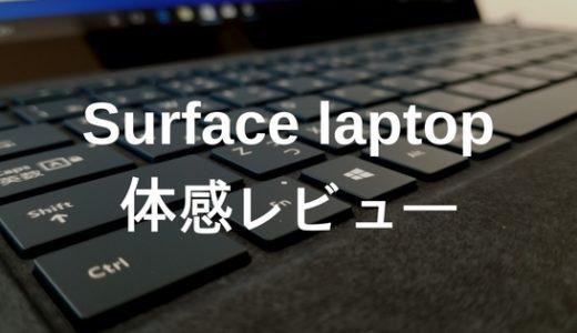 Surfacelaptopレビュー!ブログ初心者向きの早くて軽くて安いモバイルPC。