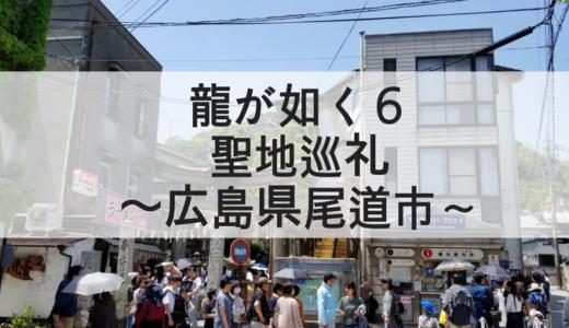 【聖地巡礼】龍が如く6の舞台、尾道は驚くべき再現率だった!