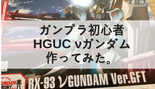 30代初心者のガンプラ作り②「HGUC νガンダム ver.GFT」。