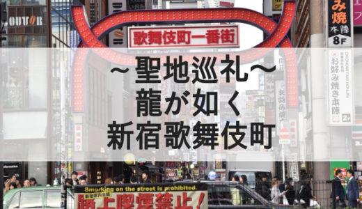【聖地巡礼】龍が如くの舞台「神室町(新宿歌舞伎町)」を突撃してきました!