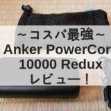 Anker PowerCore 10000 Reduxアイキャッチ